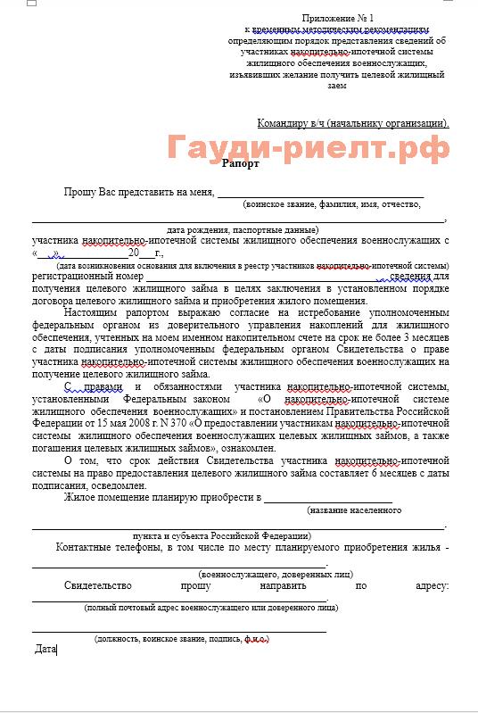 Росвоенипотека рапорт участника нис военная ипотека