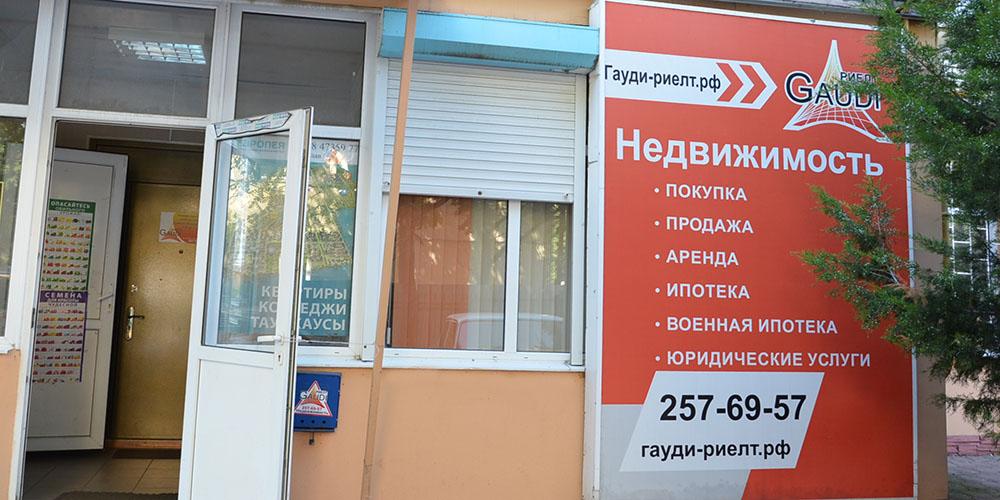 Офис Гауди-риелт в Краснодаре